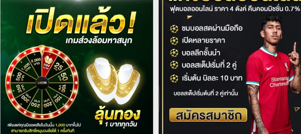 โปรโมชั่น