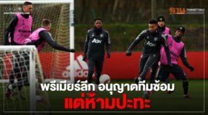 sbo thai